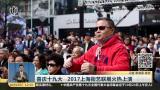 喜庆十九大  2017上海街艺联展火热上演