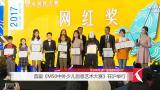 首届《M50中外少儿创意艺术大赛》在沪举行