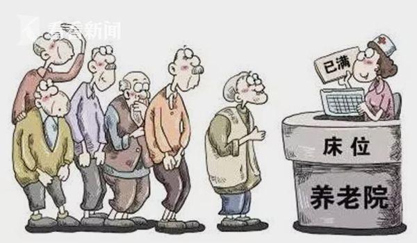 图片老龄化.jpg