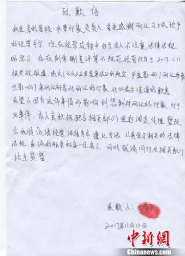 """图为""""亲的客栈·丽江水墨印象店""""负责人的道歉信。"""
