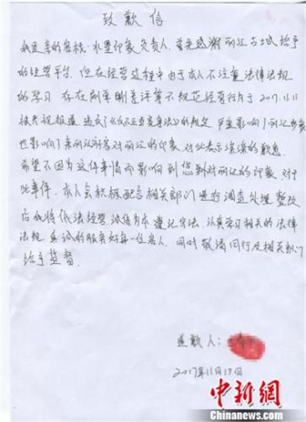 """图为""""亲的客栈·丽江水墨印象店""""负责人的道歉信。 钟欣 摄"""