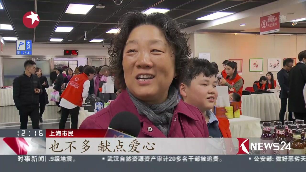 上海:慈善义卖助贫困学子  小小爱心志愿者心中萌芽