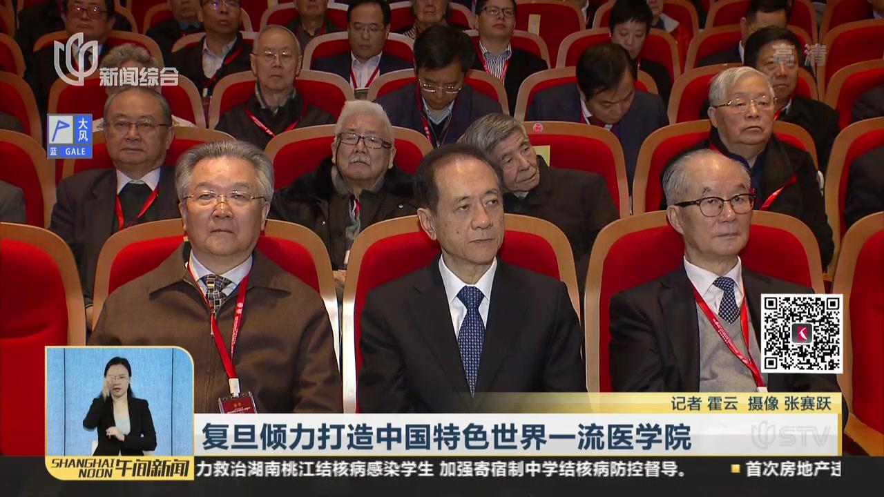 复旦倾力打造中国特色世界一流医学院