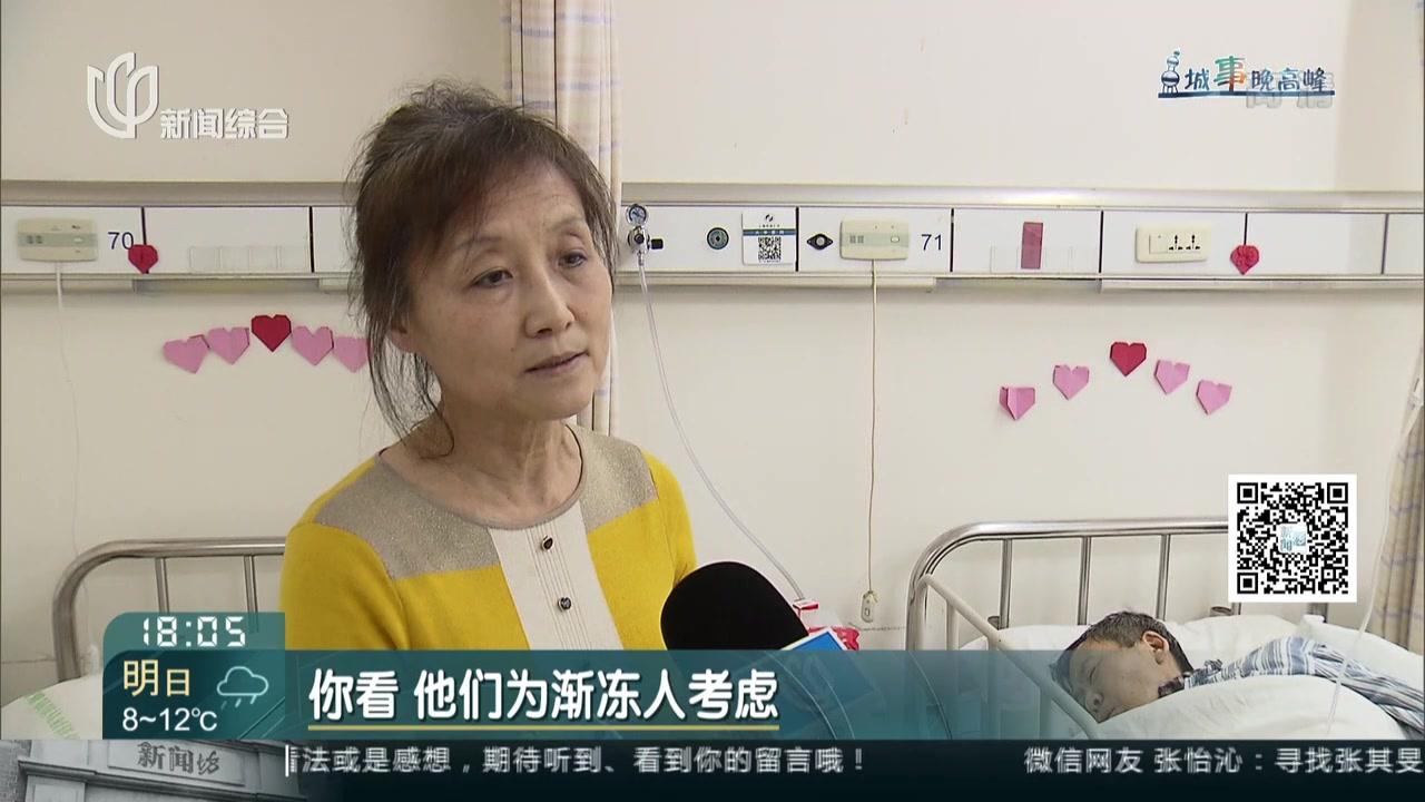 """城事晚高峰:用爱融化""""渐冻""""的人生"""