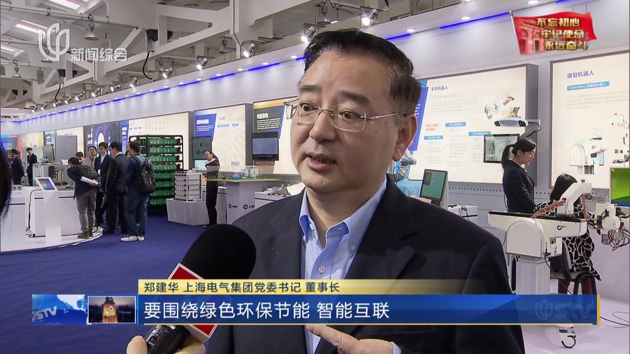 初心·使命·奋斗:上海电气——谋求高端领域新增长  努力打造世界级产业集群