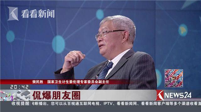 国家卫生计生委伦理专家委员会副主任,上海中医药大学教授樊民胜