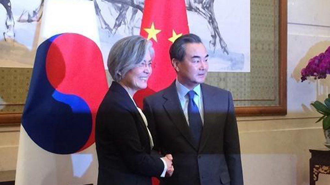 王毅同韩国外长会谈:望韩方继续妥处萨德问题