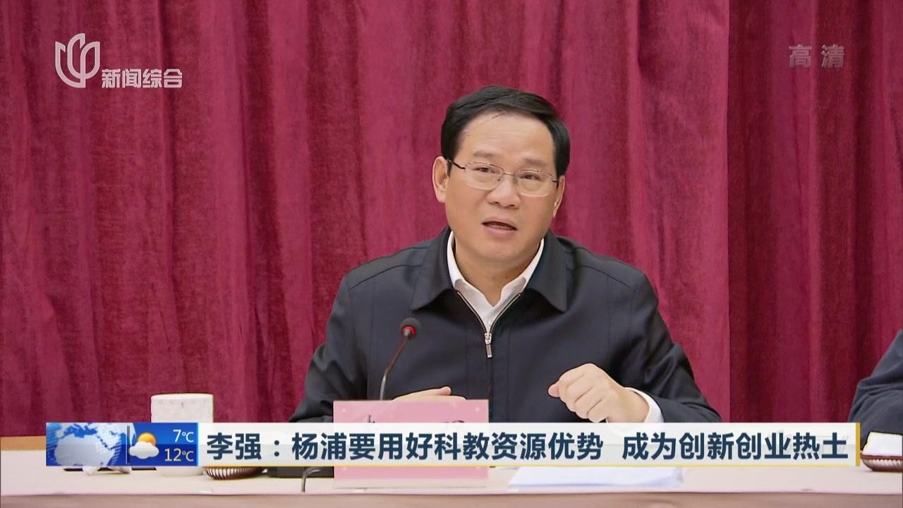 李强调研杨浦  强调全心全意做好民生服务工作