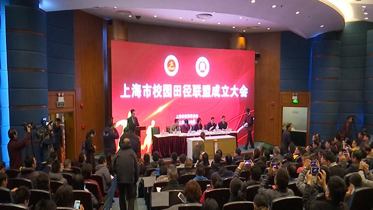 上海成立校园田径联盟 探索校园田径人才培养新模式