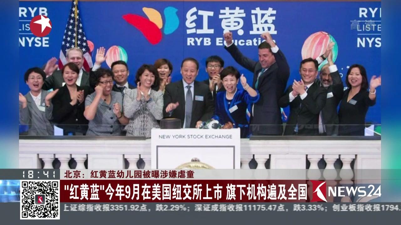 北京:红黄蓝幼儿园被曝涉嫌虐童——教师涉嫌对学生扎针喂食药片  警方已介入调查