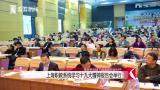 不忘初心 砥砺前行 上海职教系统学习十九大精神报告会举行