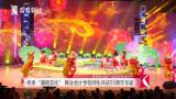 """传承""""清荷文化"""" 商业会计学校师生共庆55周年华诞"""