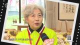 20171202《精彩又一站》:亲和源·桐乡老年公寓