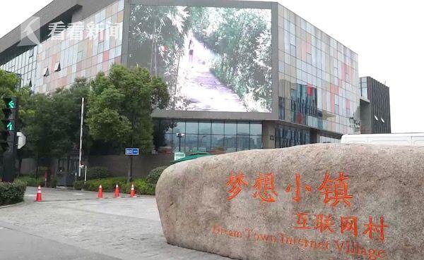 杭州梦想小镇集产业、旅游、社区为一身,成为小镇模式的典范