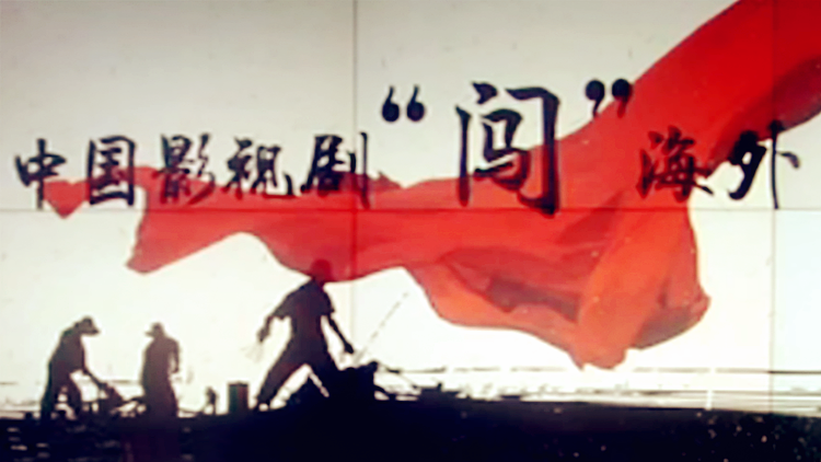 """交叉点看中国:中国影视剧""""闯""""海外"""