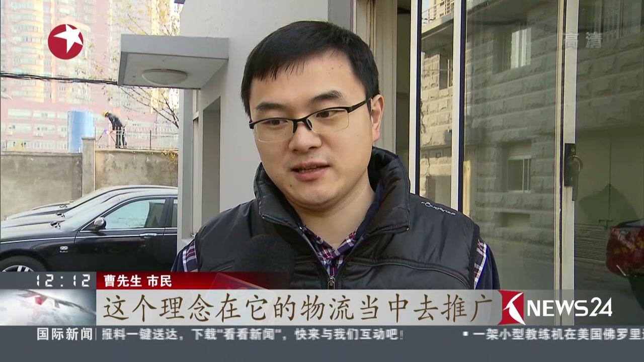 上海:循环快递箱正式投入使用