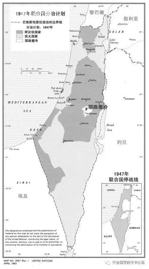 联合国官网上的1947年分治计划档案