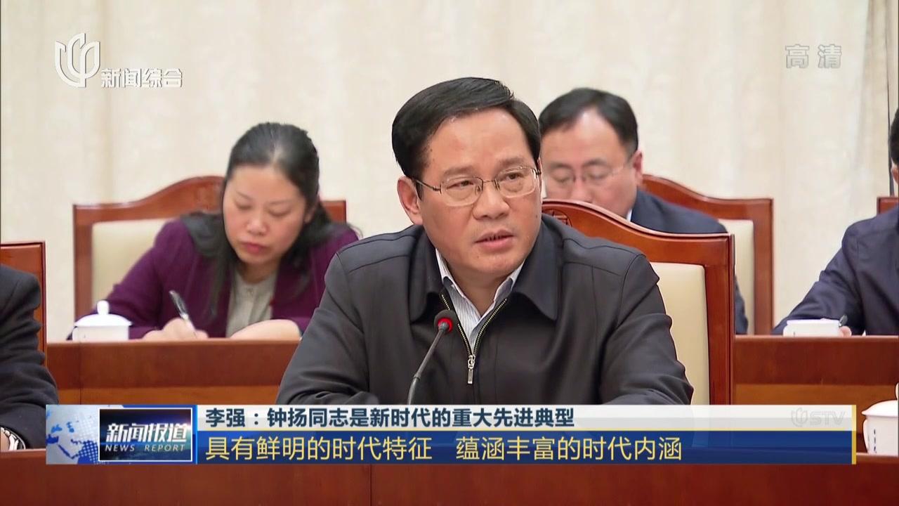 李强在复旦大学主持召开学习钟扬同志先进事迹座谈会并调研