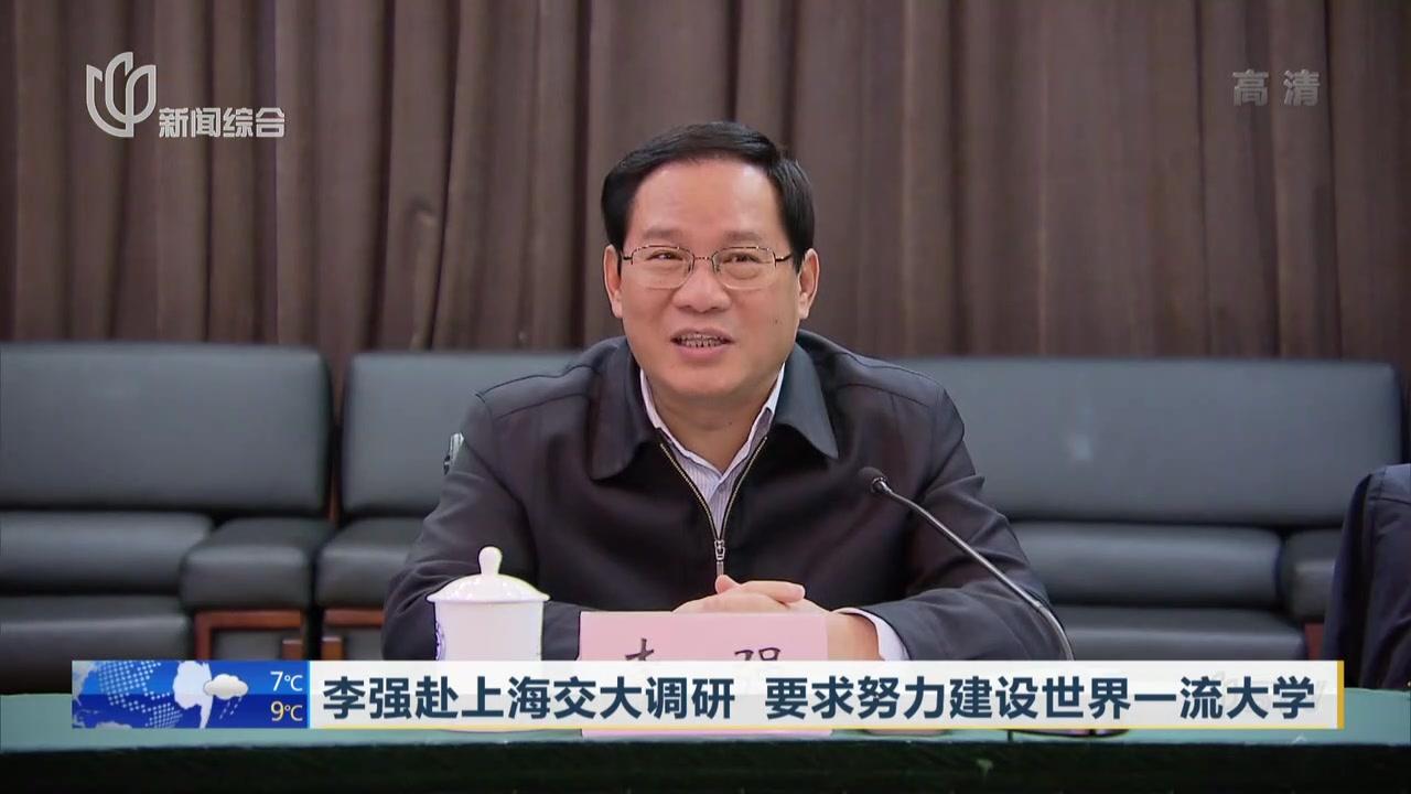 李强在上海交大主持召开推进科创中心建设科学家座谈会:对标全球影响力  明确主攻方向