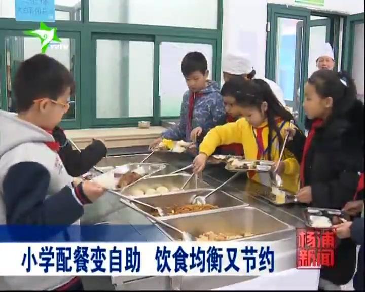 小学配餐变自助 饮食均衡又节约