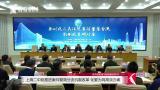 上海二中院推进案件繁简分流机制改革 化繁为简高效办案