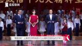 """""""青春放歌""""上海学生学思践悟十九大精神主题歌会在沪举行"""