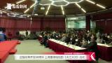 迎接改革开放40周年 上海重磅电视剧《大江大河》启动