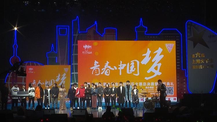 青春中国梦——第六届上海大学生原创音乐大赛总决赛举行