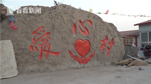 李利娟创办的爱心村