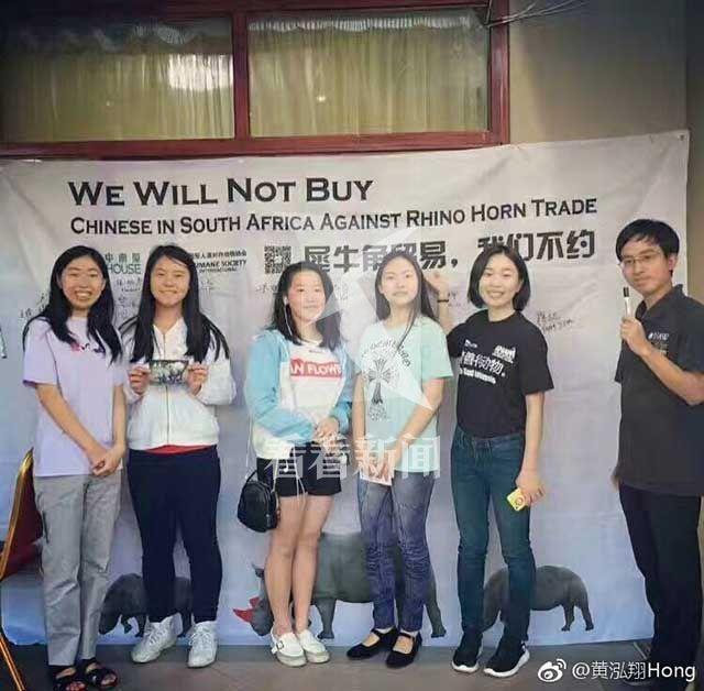 黄泓翔在南非组织华人抵制犀牛角贸易签名活动