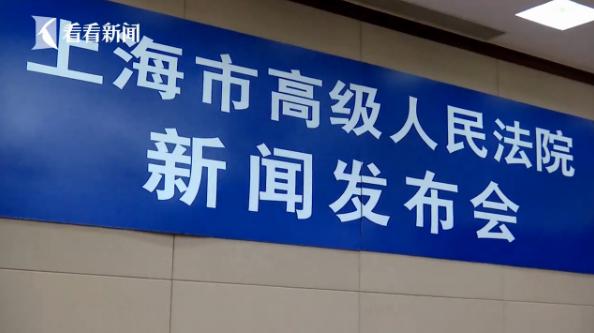 上海法院全力推进法治化营商环境建设