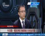 20180106《防务新时空》:今日话题——韩国实弹演习敏感海域  日本抗议不满