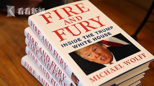 迈克尔·沃尔夫的新书《火与怒:特朗普白宫内幕》