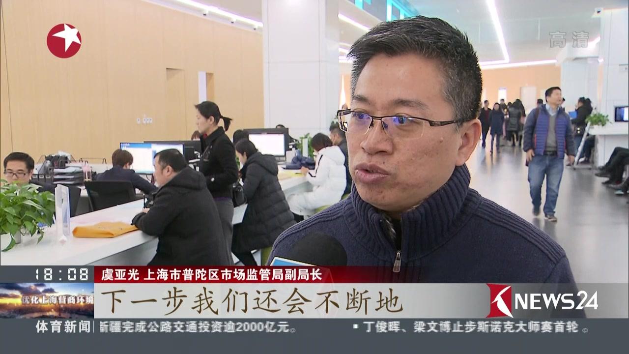 """上海普陀:基于调研推出""""优化营商十二条""""解决企业急难愁"""