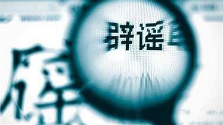 辟谣!网传关于武汉卫健委副主任刘庆香信息不实