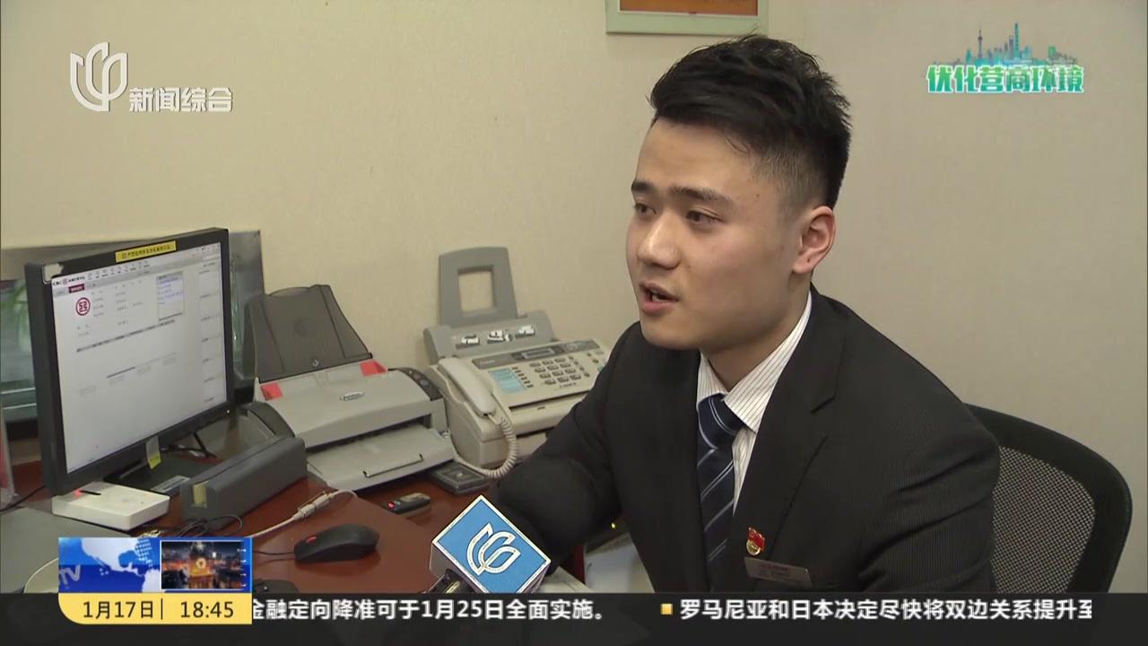 """上海推出""""企银通""""试点  银行网点可办企业注册"""