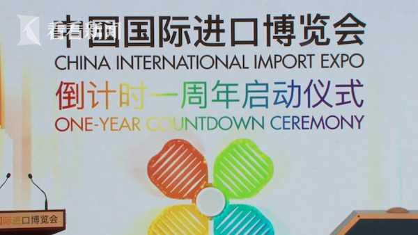 2018年11月,中国国际进口博览会将在上海举行