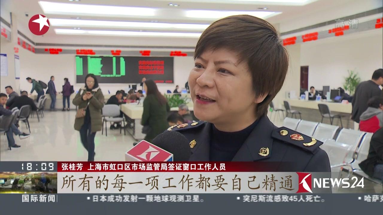 """上海虹口:从""""专科""""到""""全科""""  打通企业办照最后一公里"""