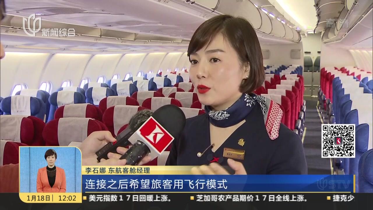 记者体验东航WiFi航班:东航——飞机上玩手机是什么感觉?