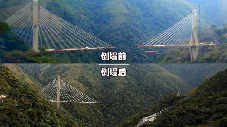 监控实拍!哥伦比亚在建大桥突然垮塌
