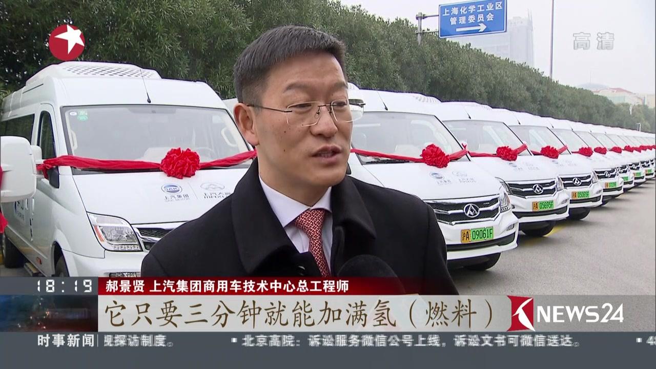 上海化工区迎来首批氢燃料电池车