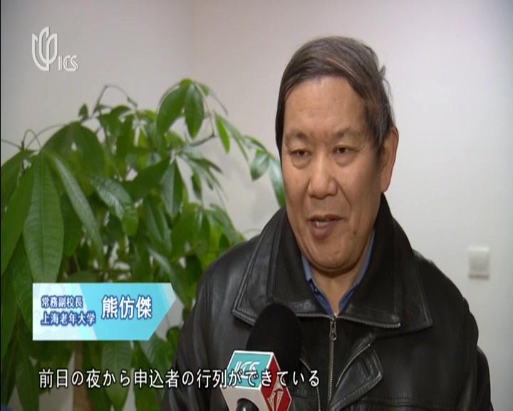 20180121《中日新视界》:银发朝阳  上海老年大学人气爆棚