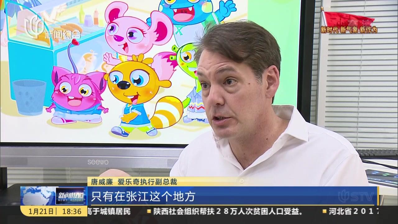 """张江文创园:入驻企业40家产值过亿  """"跨界融合""""频创佳绩"""