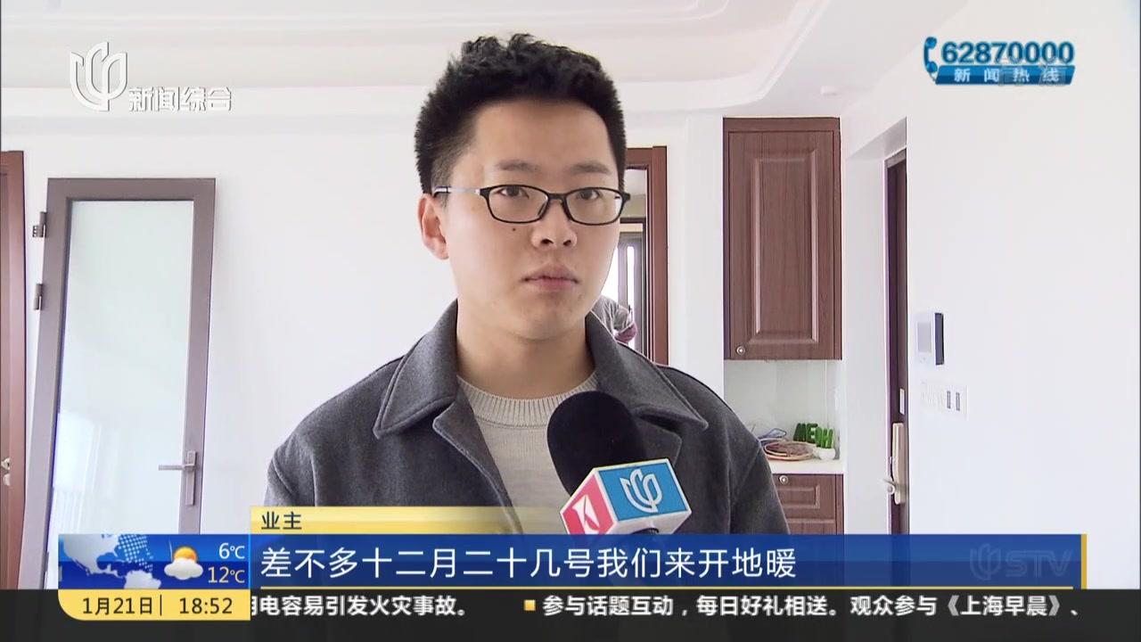 """浦东:精装修房地暖""""威武""""  多家地板被烤焦"""