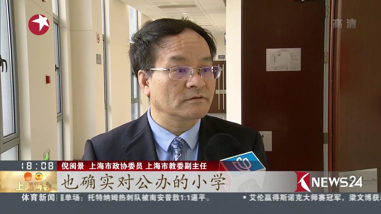 上海:义务教育阶段公办民办学校将实行同步招生