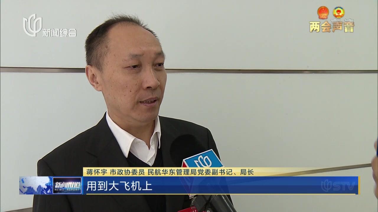 华东民航局:青浦将建大型通用航空机场  上海辅助机场正在选址