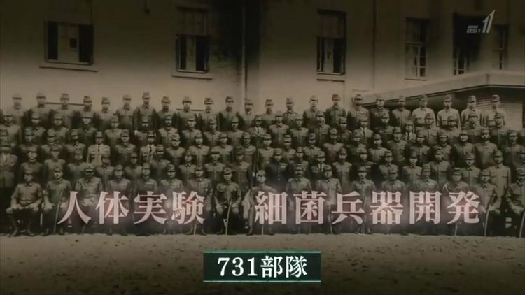 NHK播出《731部队》第二部 日本网友反响强烈