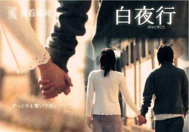 2006年,山田孝之和绫濑遥主演的日剧《白夜行》剧照