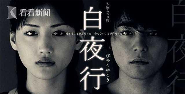 2006年,山田孝之和绫濑遥主演的日剧《白夜行》海报