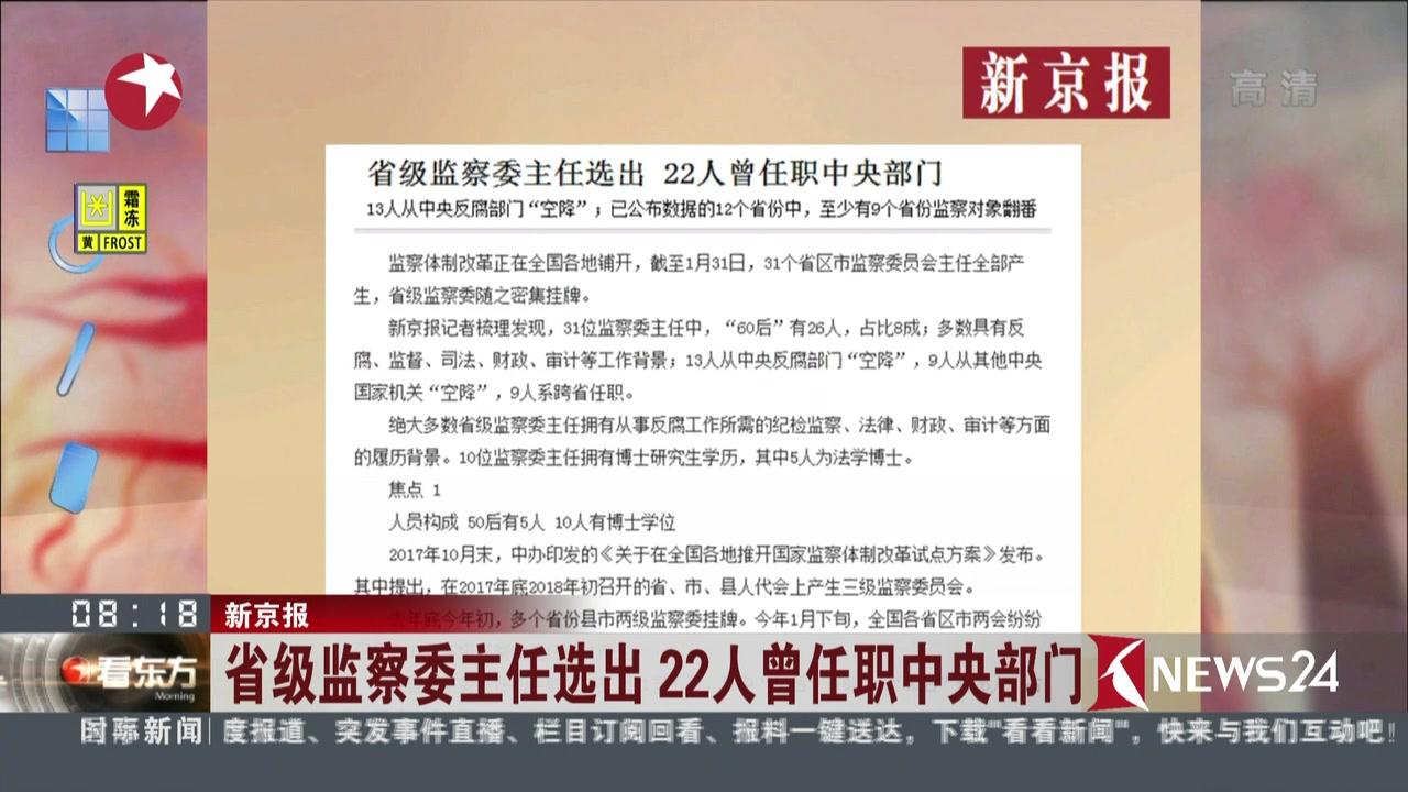 省级监察委主任选出 22人曾任职中央部门